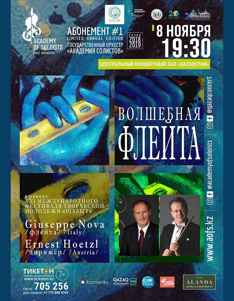 XXI халықаралық «Шабыт» шығармашыл жастар фестивалінің аясындағы «Сиқырлы флейта» концерті
