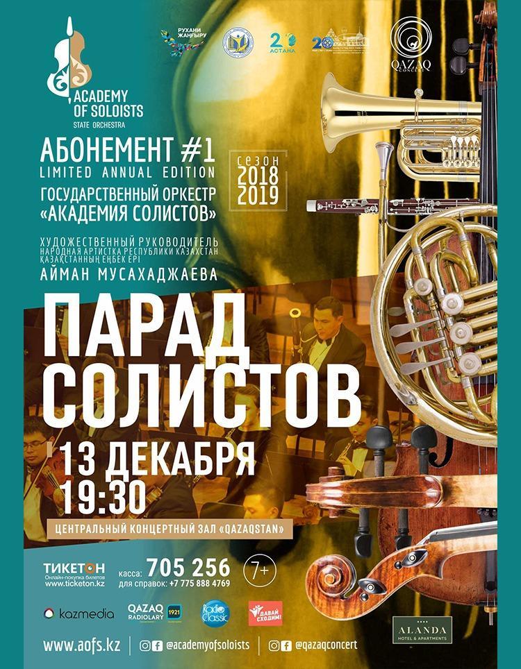 «Солистер академиясы» мемлекеттік оркестрінің «Солистер шеруі» концерті
