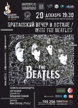 «Британский вечер в Астане/With the beatles»