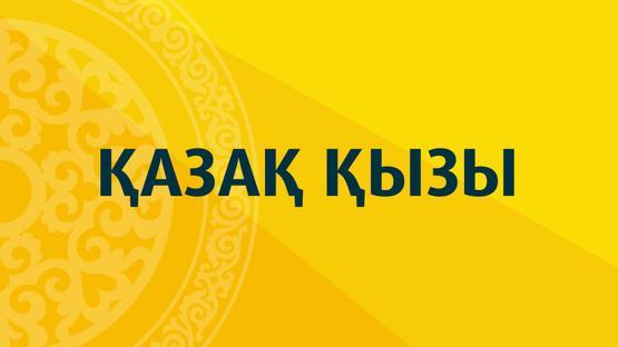 Қазақ қызы