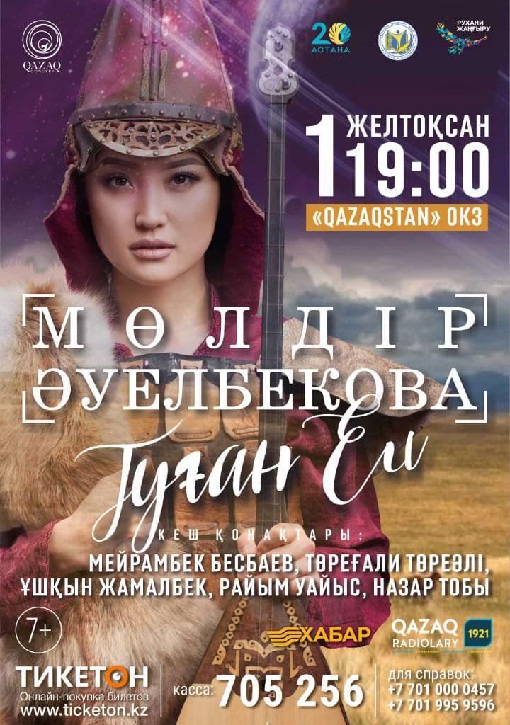Мөлдір Әуелбекованың «Туған ел» атты концерті