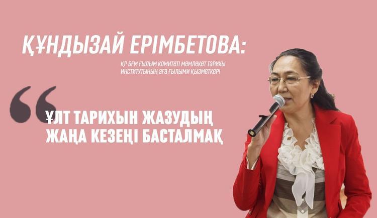 Қ.Ерімбетова: Ұлт тарихын жазудың жаңа кезеңі басталмақ