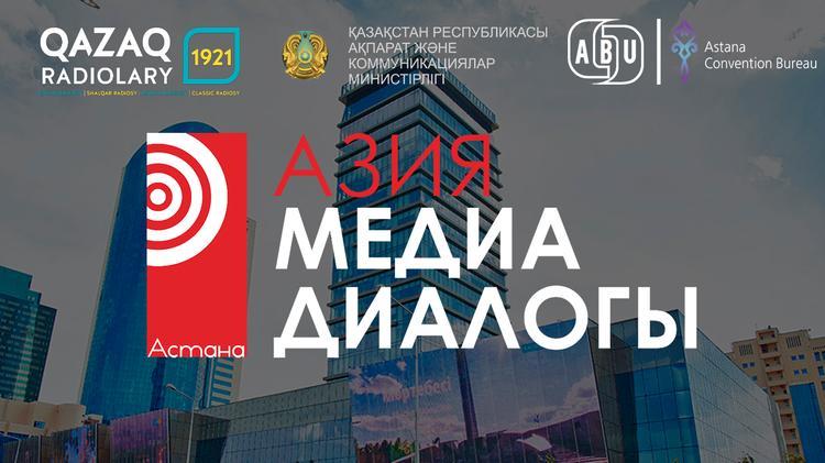 Елордада  «Азияның медиа диалогы» форумы басталды