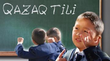 Астанада бірнеше мектеп пен колледж латын әліпбиіне көшеді