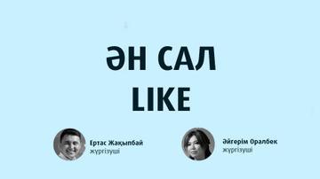 Ән салLike