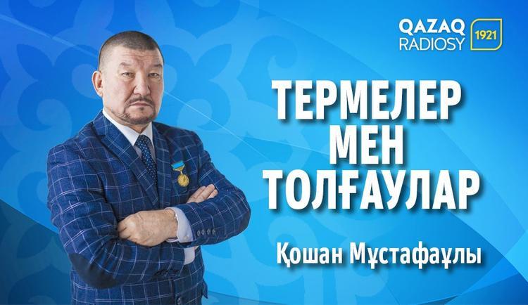 Қазақ радиосында «Термелер мен толғаулар»