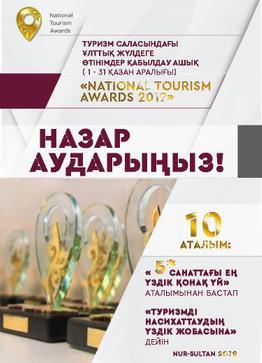 «National Tourism Awards 2019»