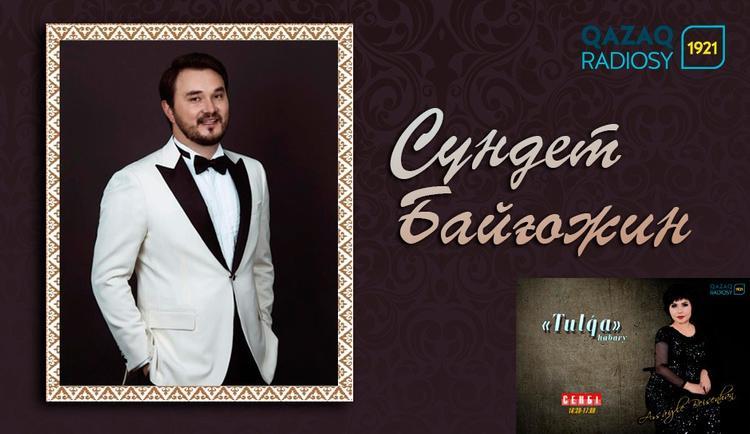 С. Байғожин: Қазақ операсын әлемге танытамыз!