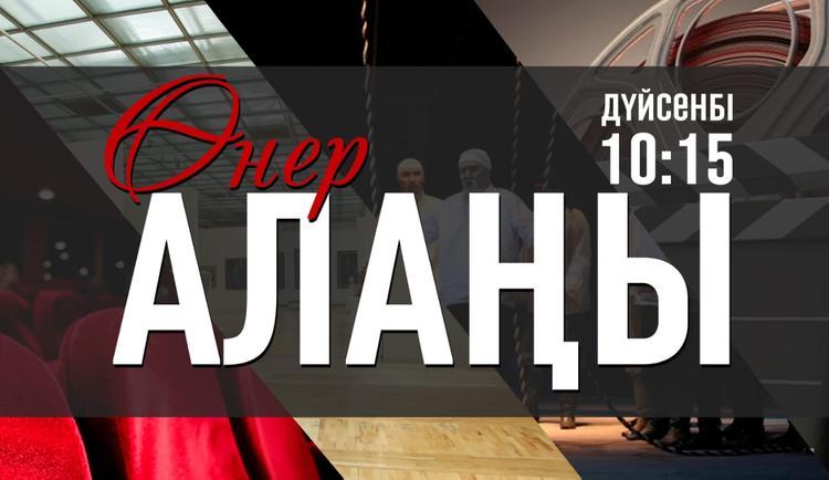Опера мен балет – өнердің шыңы