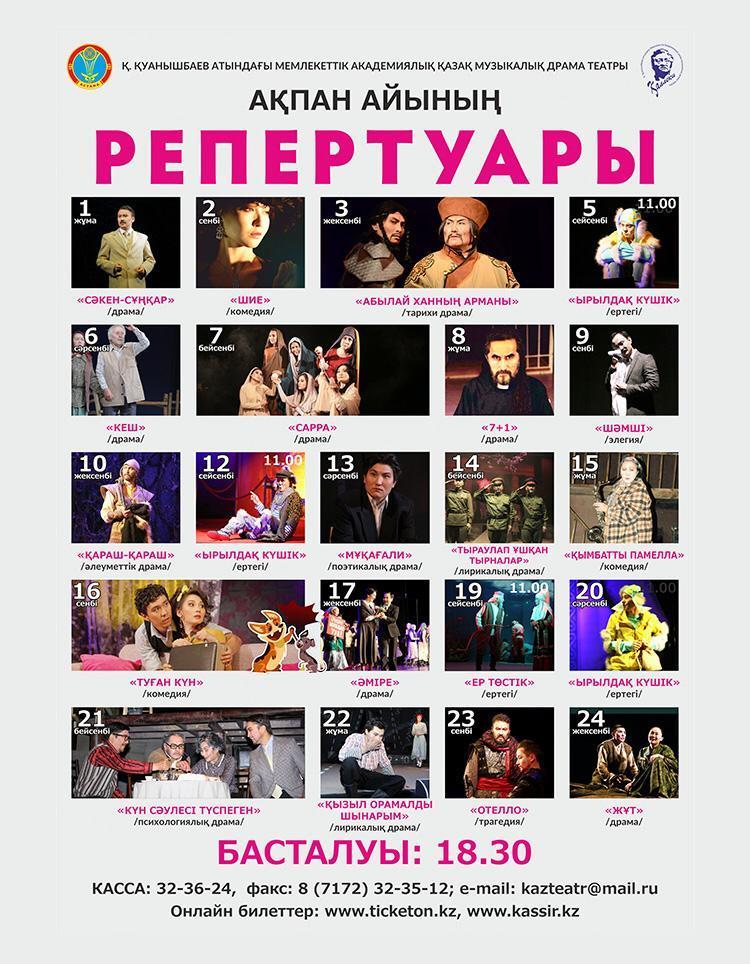 Қаллеки театры