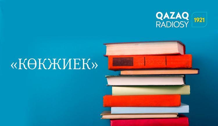 «Елең-алаң» романы
