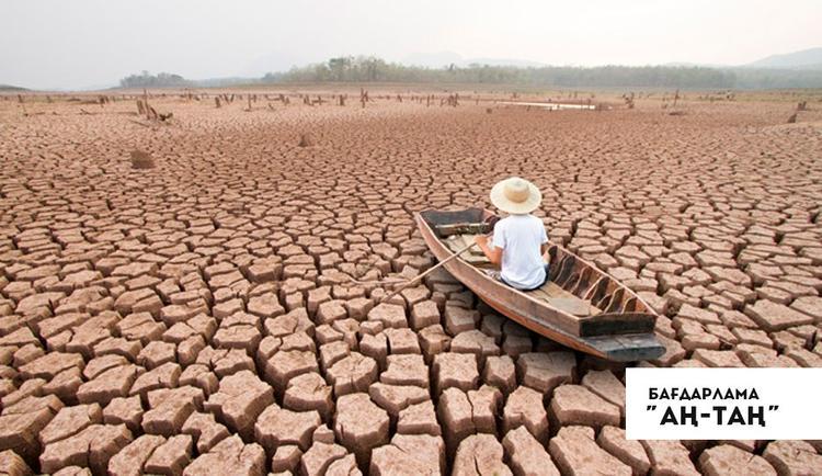 Климаттың өзгеруі әлеуметтік теңсіздікке әсер етеді