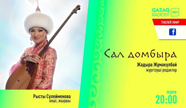 Рысты Сүлейменова: Әнші болмағанда, күйші болар едім