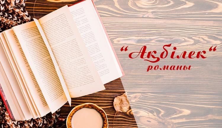 «Ақбілек» романы