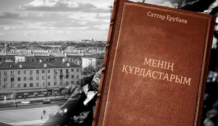 «Менің құрдастарым» романы