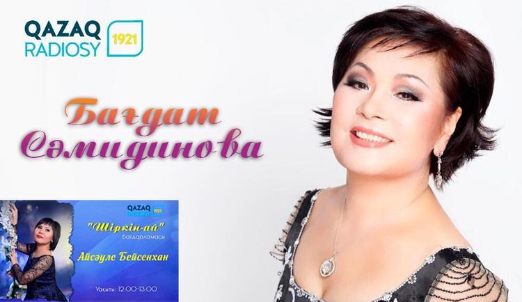 Бағдат Сәмидинова: Сын-пікірлерді қуана қабылдаймын