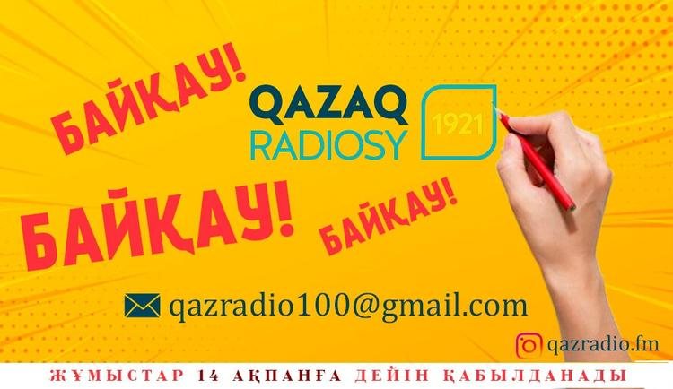 Қазақ радиосының 100 жылдығы қарсаңында байқау жарияланды