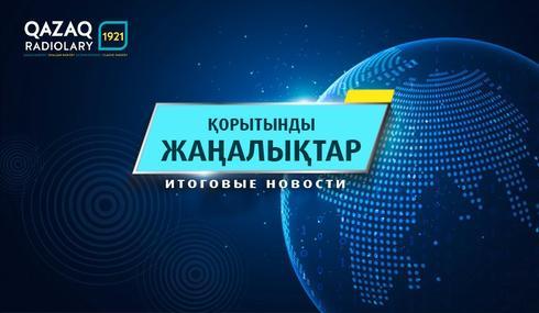 Итоговые новости 23.01.2020