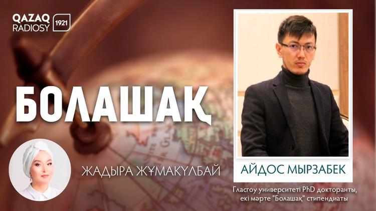 Айдос Мырзабек: Шетелдіктерге қазақ тілін жеңіл үйретудің методикасын жасасам деген жоспарым бар