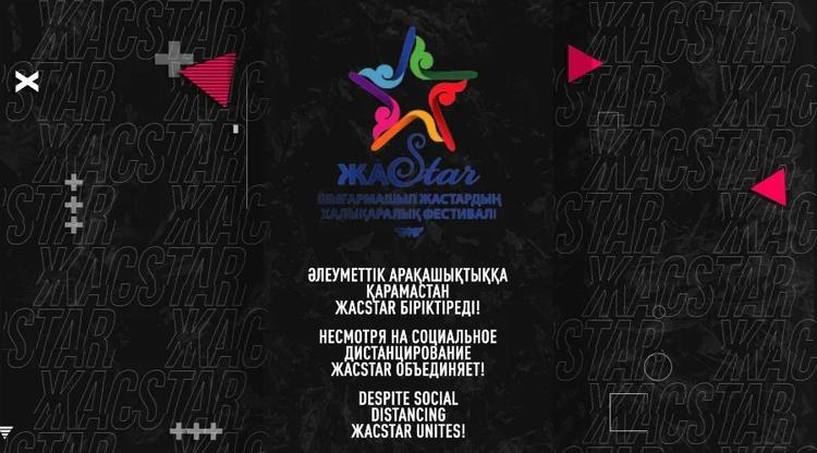Стартует Международный фестиваль творческой молодёжи ЖасStar