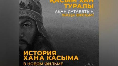 Акан Сатаев снимет фильм о хане Касыме