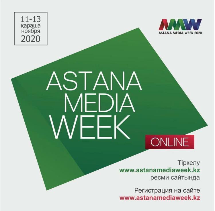 Нұр-Сұлтан қаласында «Astanа Media Week» IV медиаапталығы өтеді