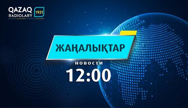 ЖАҢАЛЫҚТАР 13.02.2020 (12:00)