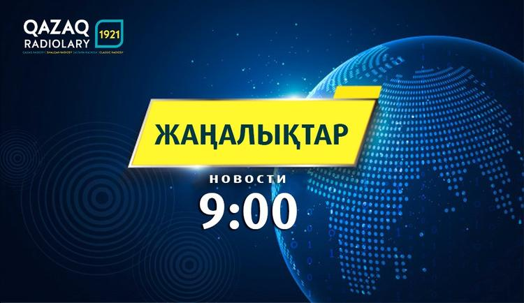 ЖАҢАЛЫҚТАР 14.02.2020 (9:00)