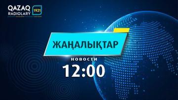 ЖАҢАЛЫҚТАР 17.02.2020 (12:00)