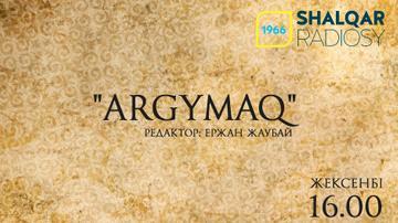 «Шалқар» радиосында жаңа жоба – «ARGYMAQ»