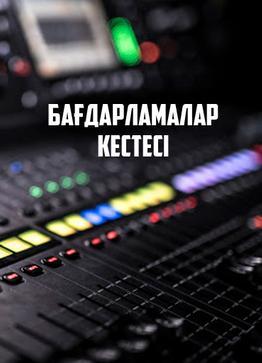 Қазақ радиосының бағдарламалар кестесі