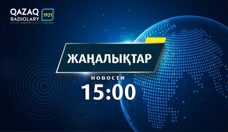Жаңалықтар 15:00