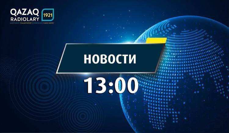 Новости 13:00