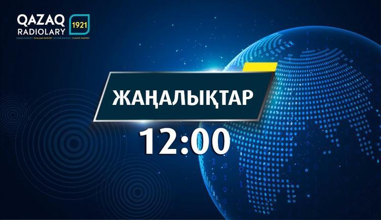 Жаңалықтар 12:00