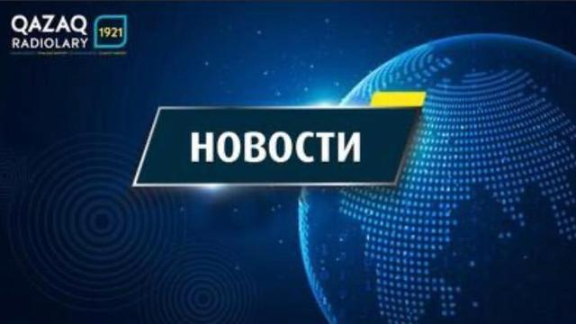 Новости 10:00