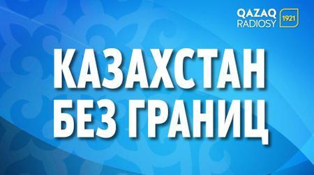 Казахстан без границ