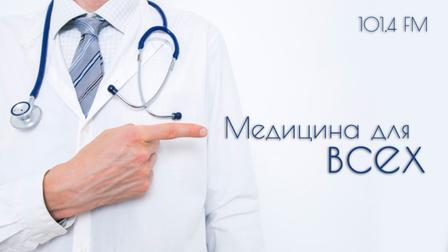 Медицина для всех