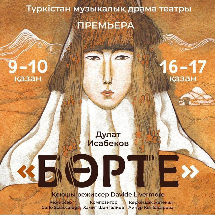 Түркістандағы жаңа театрда «Бөрте» спектаклі қойылады