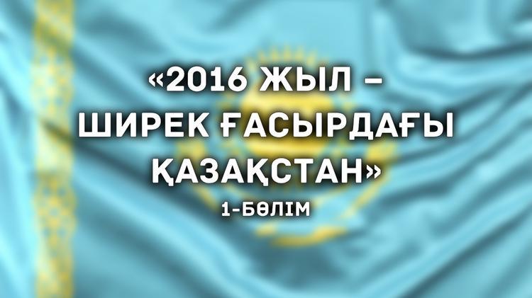 2016 жыл – ширек ғасырдағы Қазақстан (1-бөлім)