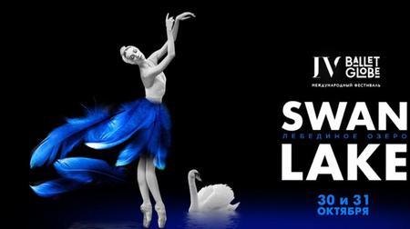 Алматыда өтетін Ballet Globe фестивалінде әлемдік балет жұлдыздары өнер көрсетеді