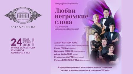 «Астана Операда» «Махаббаттың нәзік үні» атты орыс романсының кеші өтеді