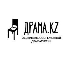 Драма.kz заманауи драматургия фестивалінің шорт-парағы жарияланды