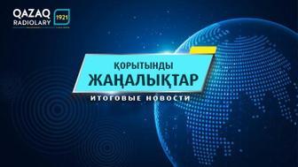 Итоговые Новости 01.03.2021