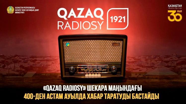 «Qazaq radiosy» шекара маңындағы 400-ден астам ауылда хабар таратуды бастайды
