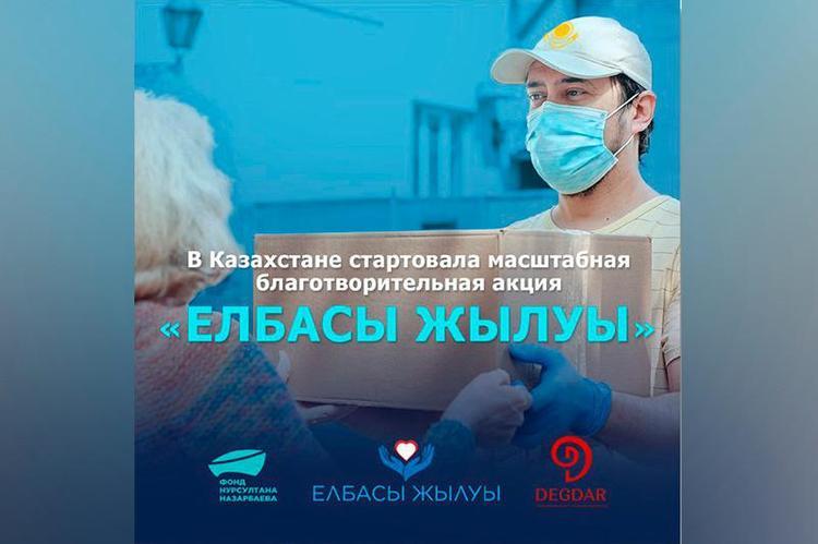 Н. Назарбаевтың бастамасымен жаңа қайырымдылық жобасы қолға алынды