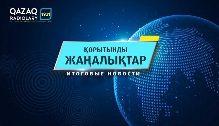 Итоговые Новости 30.04.2021