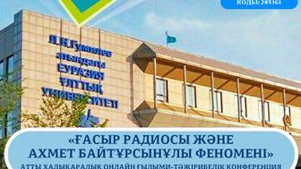 «Ғасыр радиосы және Ахмет Байтұрсынұлы феномені» атты халықаралық онлайн ғылыми-тәжірибелік конференция өтті