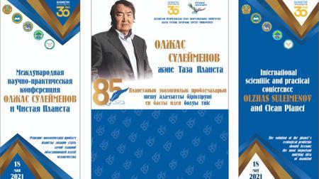 «Олжас Сүлейменов және таза планета» халықаралық ғылыми-тәжірибелік конференциясы өтеді