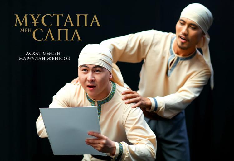 «Наз» мемлекетік би театры «Әзім әңгімесі» хореографиялық спектаклінің премьерасына шақырады