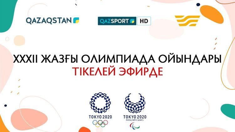 XXXII Жазғы Олимпиада ойындары тікелей эфирде көрсетіледі